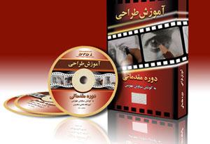 دی وی دی آموزش طراحی