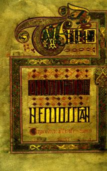 کتاب کیلز که احتمالا در سال 800 میلادی نگارش شده است